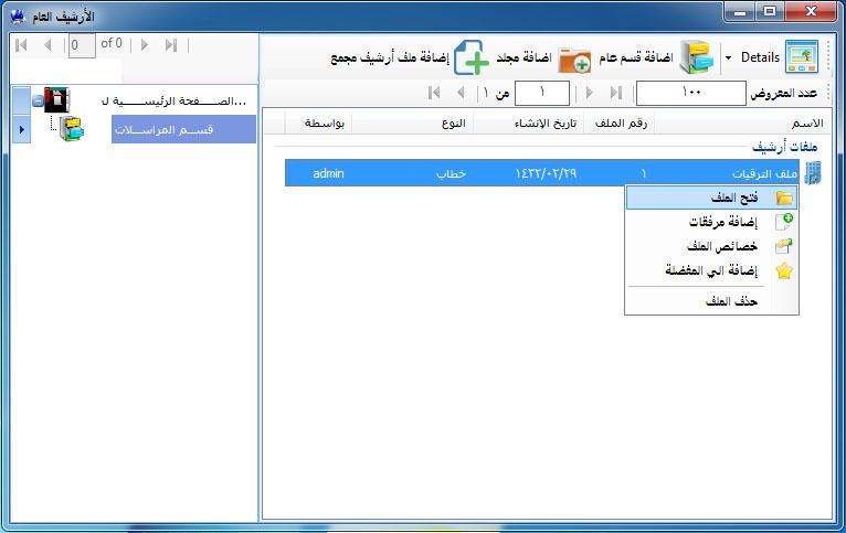 تحميل برنامج الارشيف للتعاميم والوثائق
